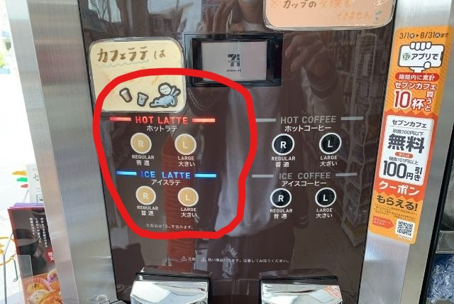 セブンイレブンのコーヒーマシンのカフェラテのボタン
