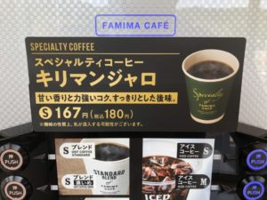 ファミマのキリマンジャロコーヒーPOP