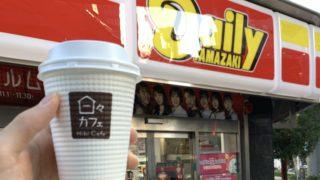 デイリーヤマザキのホットコーヒー