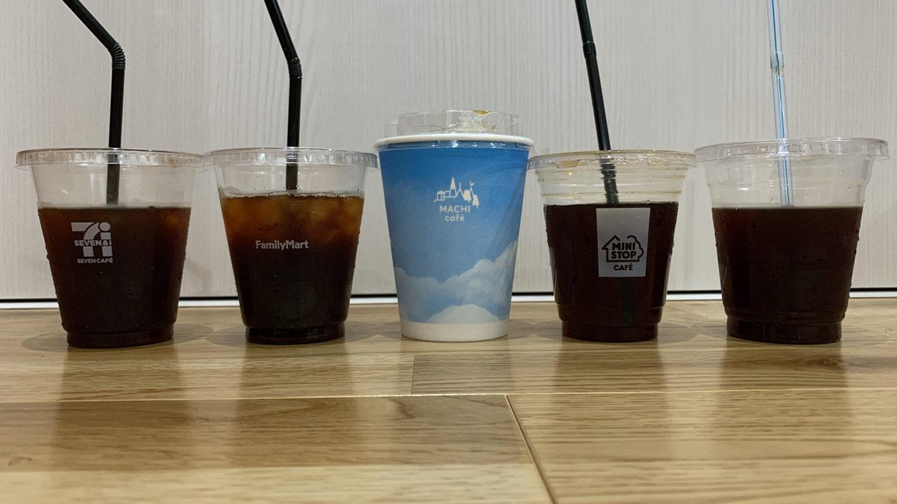 5社のアイスコーヒー一覧