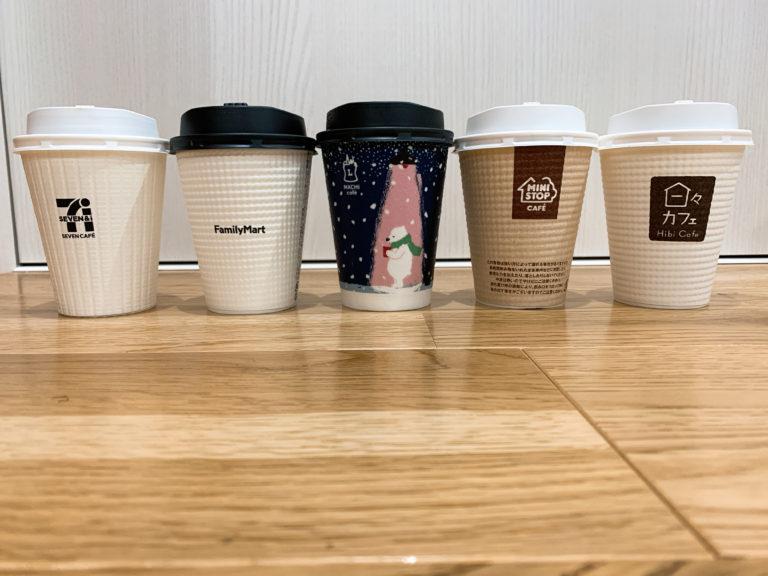 5社のホットコーヒー一覧