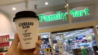 ファミリーマートのホットミルク