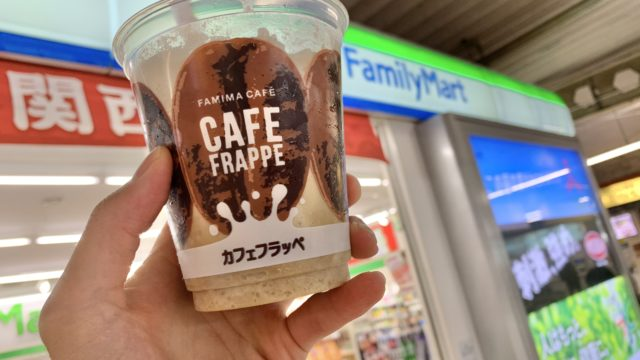 ファミマのカフェフラッペ