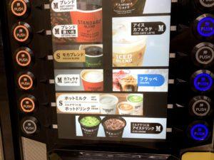 ファミリーマートのコーヒーマシン