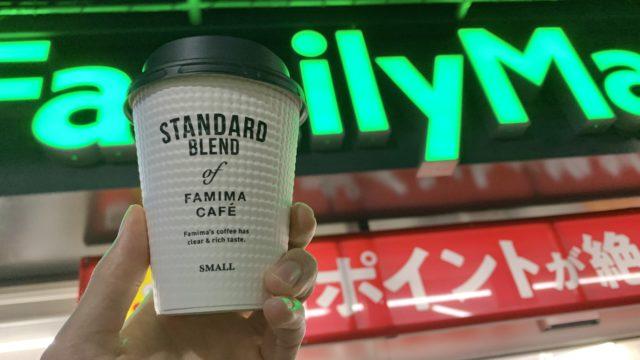 ファミマカフェのロイヤルミルクティー