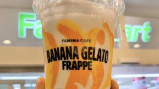 ファミリーマートのバナナジェラートフラッペ