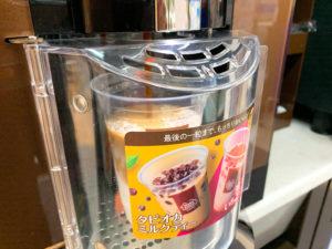 ミニストップのアイスカフェラテにコーヒーが注がれている様子