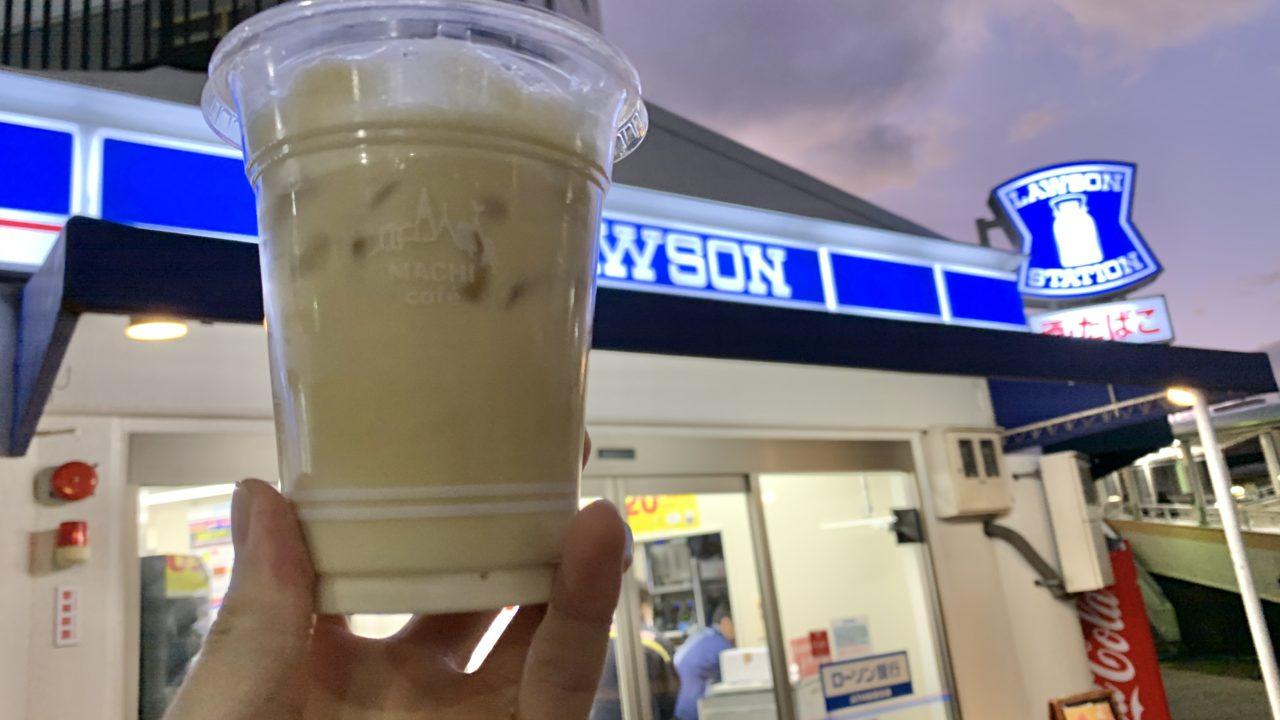 ローソンのアイスカフェラテ