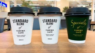 ファミリーマートのコーヒー3種類