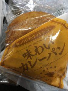 デイリーヤマザキの味わいカレーパン