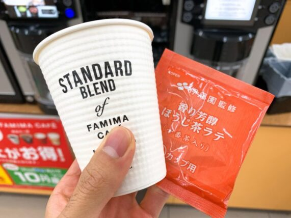 ファミマのほうじ茶ラテのカップと粉