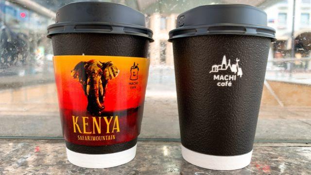 ローソンマチカフェのケニアサファリマウンテンと普通のコーヒー