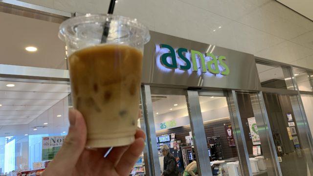 アズナスにアイスカフェオレ