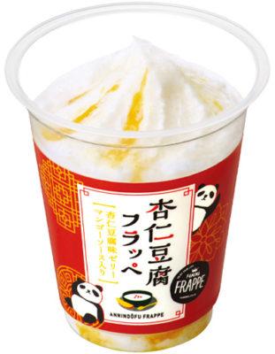 ファミマの杏仁豆腐フラッペ