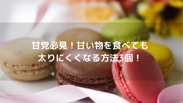 甘党必見!甘い物を食べても 太りにくくなる方法3個!アイキャッチ画像