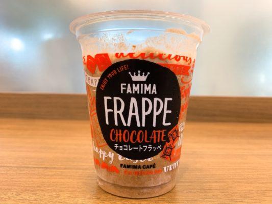 ファミマのチョコレートフラッペ