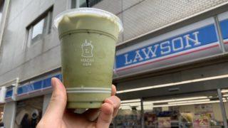 ローソンのアイス抹茶ラテ