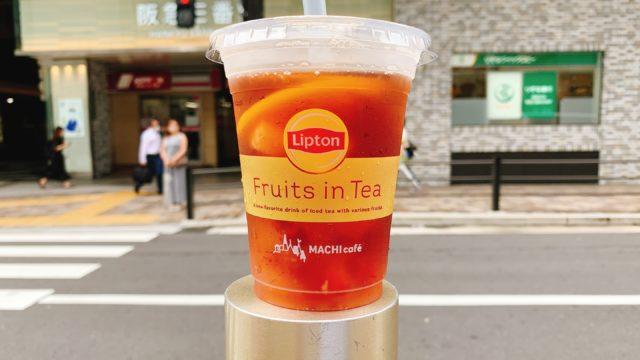 ローソンマチカフェのフルーツインティー