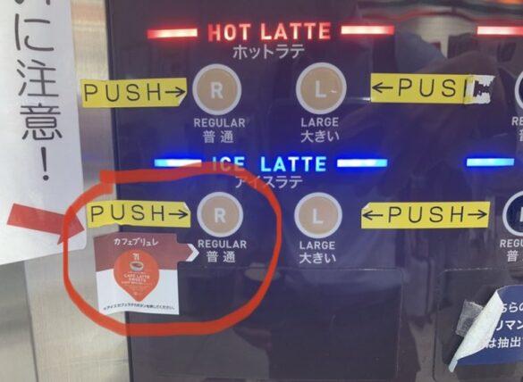 セブンイレブンのカフェラテRボタン