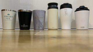 コンビニコーヒー用タンブラーアイキャッチ画像