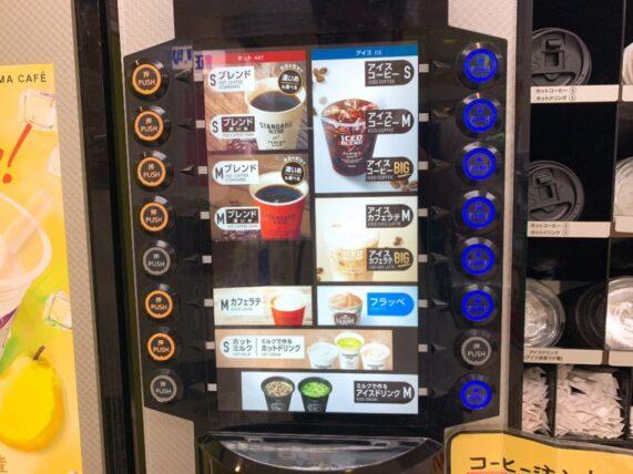 ファミマのコーヒーマシン