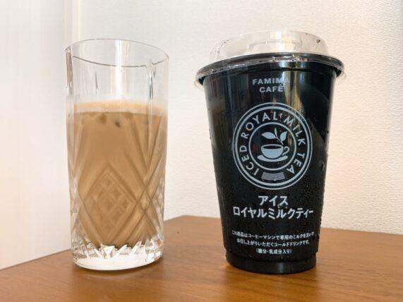 ファミマのアイスロイヤルミルクティーをグラスに注いだ状態