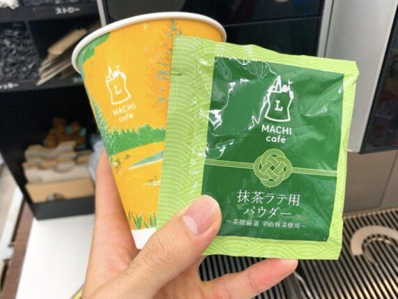 ローソンマチカフェ/カップと抹茶パウダー