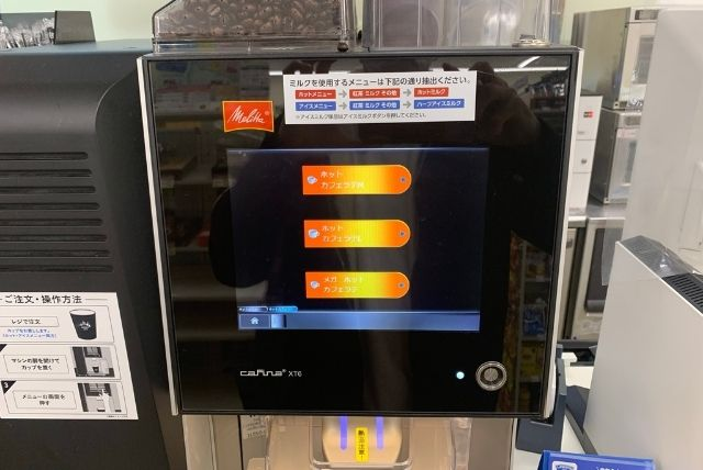 ローソンのセルフマシンでホットカフェラテのサイズを選ぶ画面