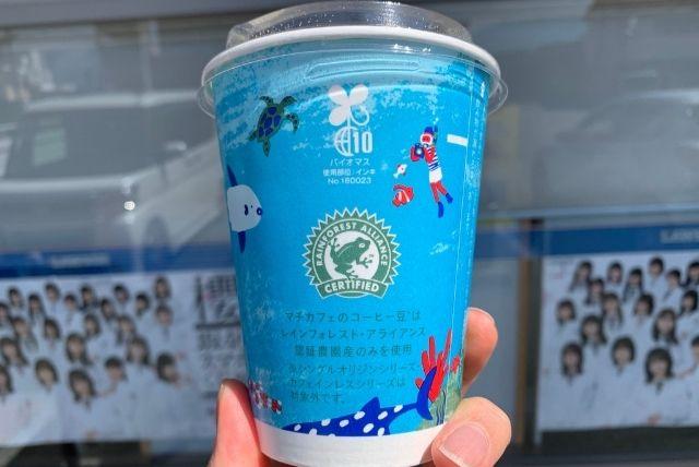 ローソンマチカフェのアイスコーヒーSサイズのカップ裏側