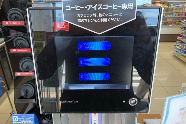 ローソンマチカフェの新型マシンのメニュー選択画面(アイス)