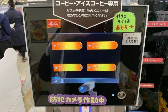 ローソンマチカフェの新型マシンのメニュー選択画面(ホット)