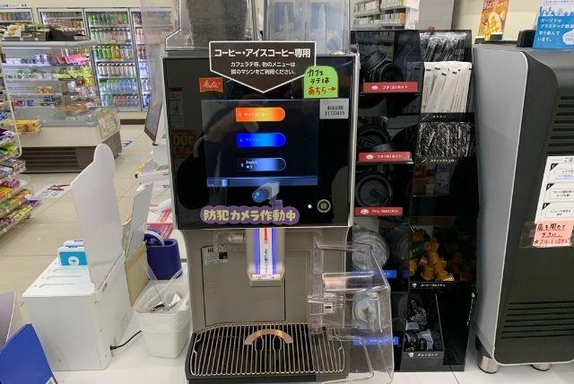 ローソンマチカフェの新型マシン