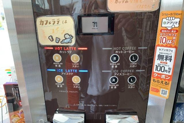 セブンイレブンのコーヒーマシンのボタン