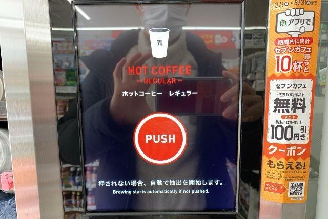 セブンイレブンの自動型のコーヒーマシンの画面