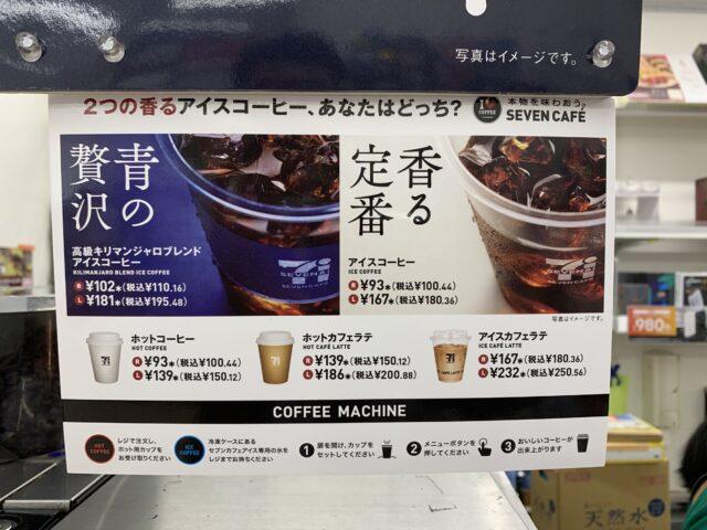 セブンイレブンの高級キリマンジャロアイスコーヒーの値段表